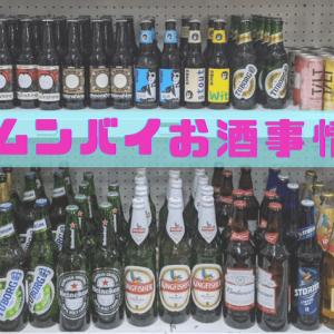 【ムンバイ】ムンバイのお酒偏差値はインド国内では高めだと思う話 ~インドのお酒事情/日本酒/オンラインオーダーなど~