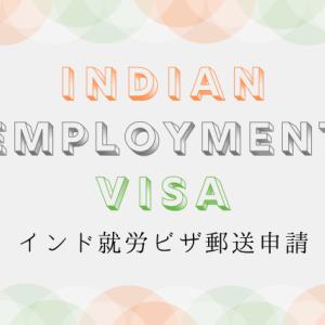 【2021年最新版】インド就労ビザを郵送で取得!(必要書類・費用・所要日数)