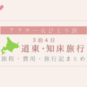 【アラサー女ひとり旅】北海道 道東・知床編まとめ(スケジュール・旅費・旅行記)