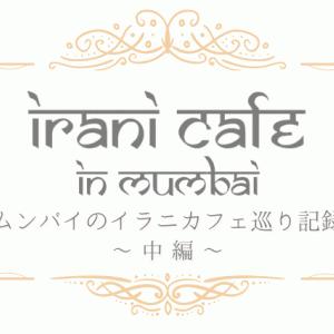 ムンバイのイラニカフェ巡り ~植民地時代から続く伝統的なカフェ~(中編)