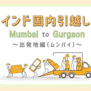 【インド生活】コロナ下でムンバイからグルガオンに国内引越しをする(出発地ムンバイ編)