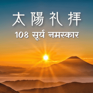 【ヨガ】スーリヤナマスカール(太陽礼拝)108回に挑戦!