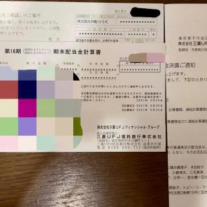 三菱UFJより第16期末配当金計算書が届きました!日本株