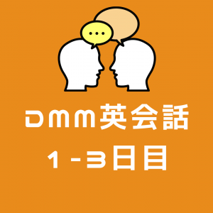【DMM英会話】 初心者が英会話を始めた感想