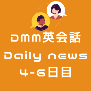 【DMM英会話】Daily Newsの予習は必要?自分の英語レベルの把握の仕方