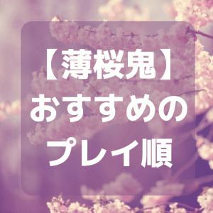 【薄桜鬼】『薄桜鬼』おすすめプレイ順と移植版の追加要素まとめ【どれからプレイする?】