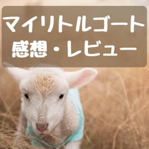 【映画・アニメ】マイリトルゴート【感想・レビュー】