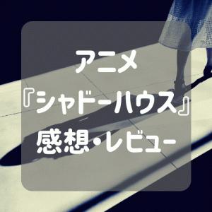 【アニメ】シャドーハウス シーズン1『第10話 最後の一対』【感想・レビュー】