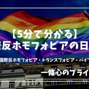【IDAHO】5分で分かる国際反ホモフォビアの日【+TB】