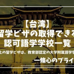 【台湾】留学ビザの取得できる認可語学学校一覧【2021年】
