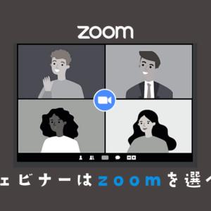 ウェビナーを開催するときはzoom一択の理由3つ