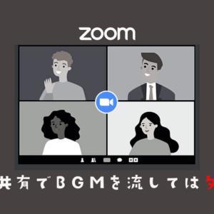 Webミーティングツールの画面共有機能でBGMを流してはいけない理由と解決策