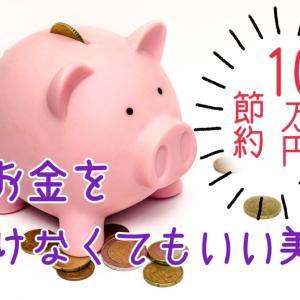 年間約10万円も節約!お金をかけなくてもいい美容