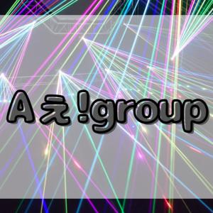 Aぇ!group