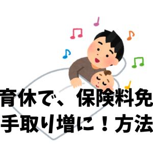 【2021育休】パパ休暇で社会保険料免除!所得を最大限確保する方法