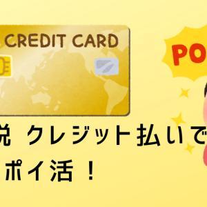 【ポイ活】住民税をクレジットカードでお支払い。メリットを簡単説明!