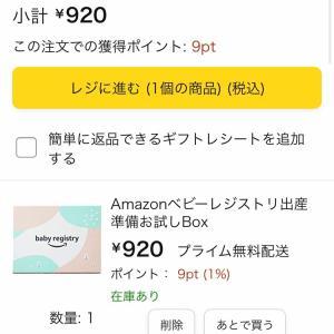 Amazonベビーレジストリのお試しBOX申請。