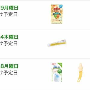 Amazonプライムデーで買ったベビー用品