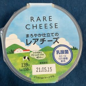 【食レポ】ファミリーマートのスイーツ~まろやか仕立てのレアチーズ~気分が乗らない時に食べてリフレッシュ