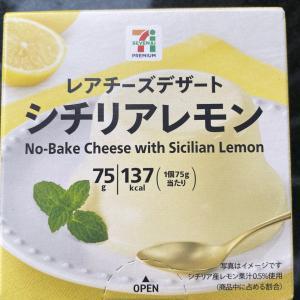【食レポ】セブンの105円スイーツ~レアチーズデザート シチリアレモン~レモンの酸味で美味しさ倍増
