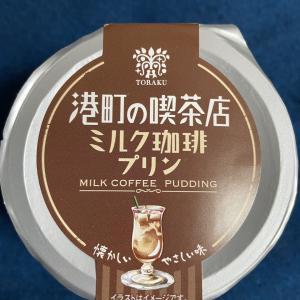 【食レポ】ローソンのスイーツ: 港町の喫茶店ミルク珈琲プリンは大人の味で、香料以外の添加物は不使用