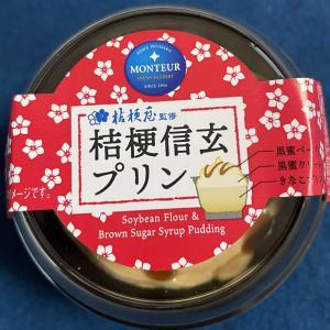 【食レポ】桔梗信玄プリン: あの信玄餅の味がプリンになり登場。黒あんみつもトッピング!?