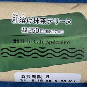 【食レポ】和溶け抹茶テリーヌは濃厚な抹茶な味わい