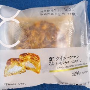 【食レポ】クイニーアマン レモン&チーズクリーム: 表面のキャラメルソースに惚れる