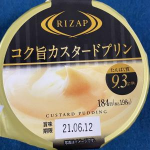【食レポ】RIZAPのコク旨カスタードプリンの気になる味は?