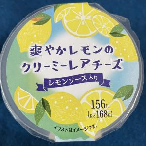 【食レポ】 ファミマ:爽やかレモンのクリーミーレアチーズは酸味たっぷり