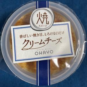 【食レポ】 OHAYOの焼きツイーツ: クリームチーズはとろ〜りとした食感
