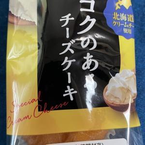 【食レポ】 おやつにはコレ!Maybelleの「コクのあるチーズケーキ」