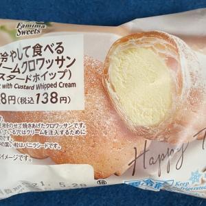 【食レポ】暑い日でも食べられる-冷やして食べるクリームクロワッサン
