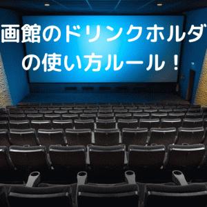 映画館のドリンクホルダーの使い方ルール!左右どちらを使う?