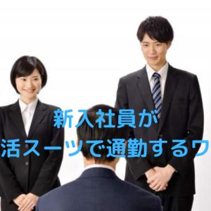 新入社員はなぜ入社後も就活スーツを着ているの?暗黙のルールなの?