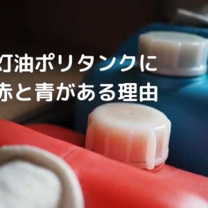 灯油用のポリタンクの色が赤と青に分かれている理由!地域性の違い?