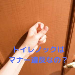 トイレのドアをノックするのはマナー違反?日本の常識と海外の常識!
