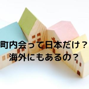 町内会のような自治活動をする仕組みは日本だけ?海外にもあるのか?