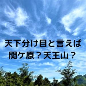【天下分け目】と言えば関ケ原?それとも天王山?地域性の違いか!
