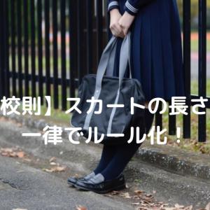 【校則】スカートの長さ!時代の流れで長短は変わる!高身長は不利!