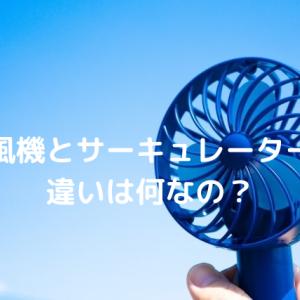 扇風機とサーキュレーターの違いは何なの?使い分けるポイントは?