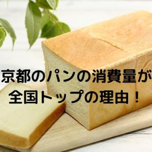 京都のパン消費量が多いのはなぜ?古いものを大切にするイメージは!