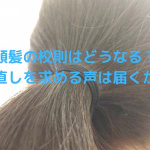 頭髪の校則はどうなる?不可解なルールが見直される可能性も!