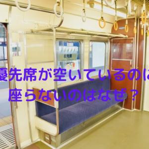 優先席が空いていても座らないのはなぜ?関西人には不可解な疑問!