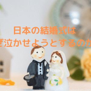 日本の結婚式は涙活の場?なぜ泣かせようとするのか!海外との違い!