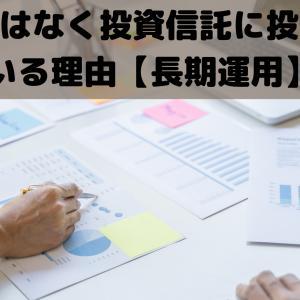 ETFではなく投資信託に投資している理由【長期運用】