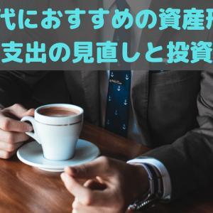 40代におすすめの資産形成【支出の見直しと投資】