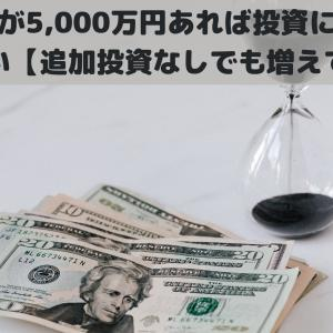 金融資産が5,000万円あれば投資に回さなくてもいい【追加投資なしでも増えていく】