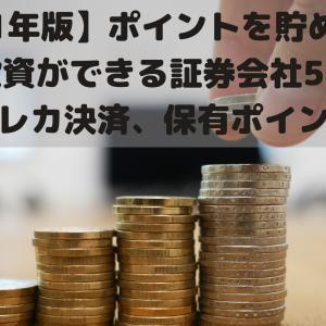 【2021年版】ポイントを貯めながら投資ができる証券会社5選【クレカ決済、保有ポイント】