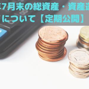 2021年7月末の総資産・資産運用状況について【定期公開】